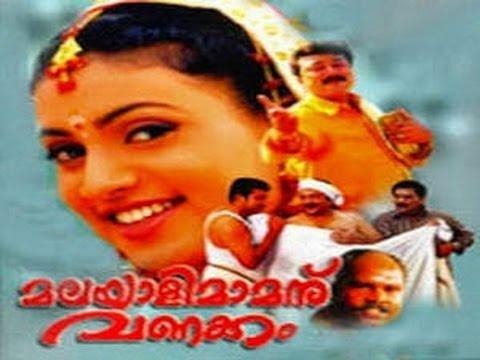 Malayali Mamanu Vanakkam - 2002 Malayalam Full Movie | Jayaram | Prabhu | Malayalam HD Movies