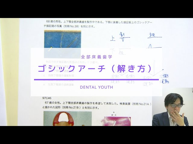 ゴシックアーチの解き方【歯科医師国家試験】