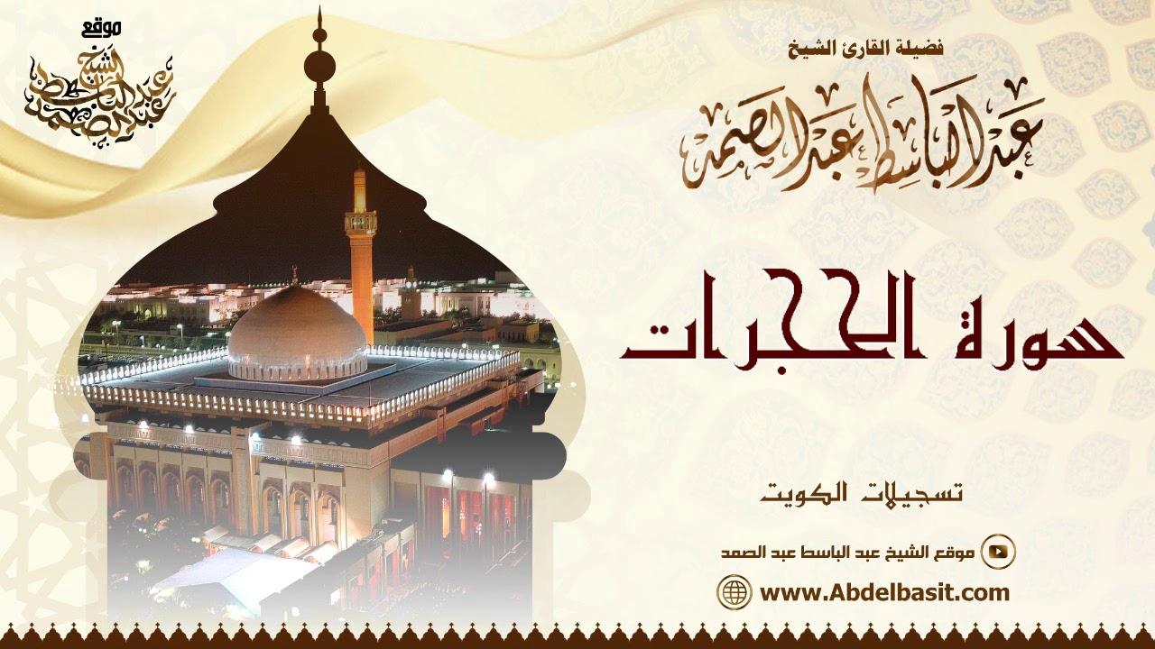 الشيخ عبد الباسط عبد الصمد | سورة الحجرات 1 - 13 | تسجيلات الكويت