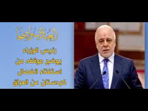 الدكتور حيدر العبادي يوضح موقفه من استفتاء انفصال كردستان عن العراق