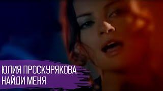 "Юлия Проскурякова ""Найди меня"""