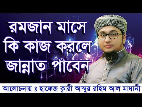 Bangla Waz Abdur Rahim Al Madani 2018 রমজান মাসে কি কাজ করলে জান্নাত পাবেন