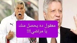مرتضي منصور يزيل اسم حسن شحاتة ويصعد من ازمة القرن