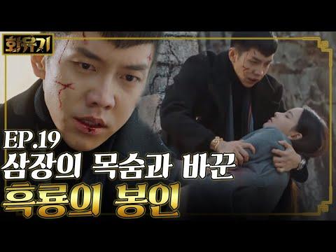 [화유기] EP1912 손오공 흑룡을 잠시 봉인! 이승기 품에서 죽은 삼장 오연서