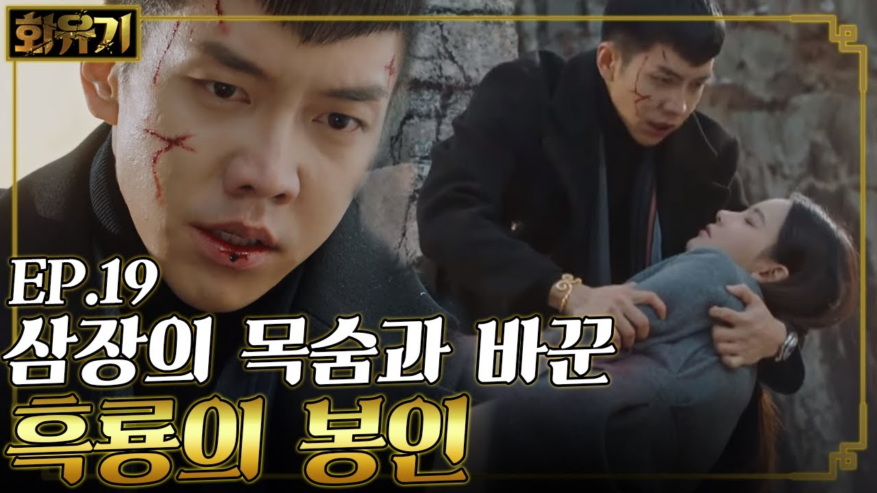 Download [#화유기] EP19-12 손오공 흑룡을 잠시 봉인! 이승기 품에서 죽은 삼장 오연서