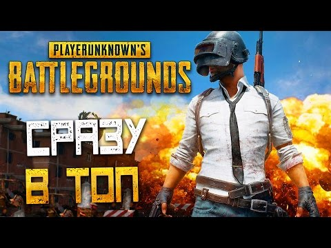 playerunknown''s battlegrounds обзор