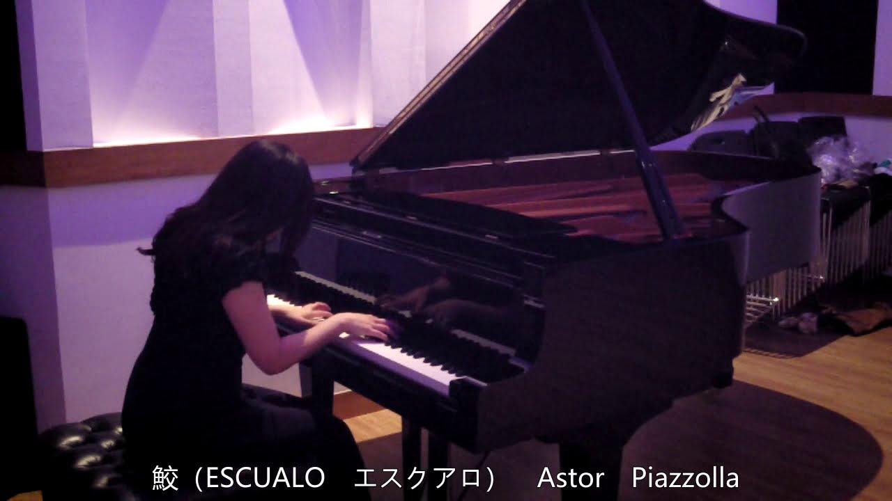 ♪ピアノで弾けたらカッコイイ曲紹介♪ラテン音楽編 第1回「ピアソラ/エスクアロ(鮫)」