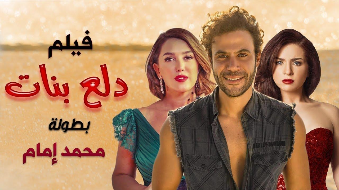 فيلم دلع بنات HD بطولة محمد إمام ومي عز الدين | حصرياّ فيلم الكوميديا