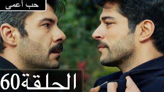 الحلقة 60 الحب المستحيل دولاج بالعربي  Kara Sevda