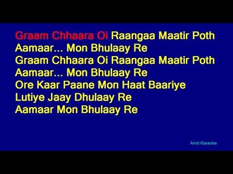 Graam Chaara Oi Raangaa Maatir Poth - Rabindra Sangeet Karaoke