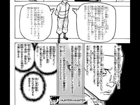 新刊 ハンター ハンター 最