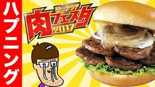 【ロッテリア】悲劇のメガ盛りやわらか焼肉バーガー【肉フェスタ】