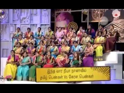NEEYA NAANA  Who is beauty | Kerala Girls Vs Tamilnadu Girls  vijay tv promo1