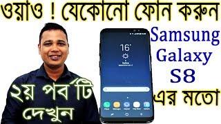 Comment Définir NN Lanceur Pour Faire tout Android Pour Galaxy S8   Bengali  