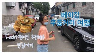 |조선족 한족 커플,北京胡同베이징 후퉁거리 여행(현지인…