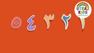 FREE Arabic Lesson
