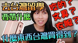 台灣留學經驗分享 | 去台灣留學 有什麼是一定要帶的呢?行李要裝什麼?【YYtalk1】