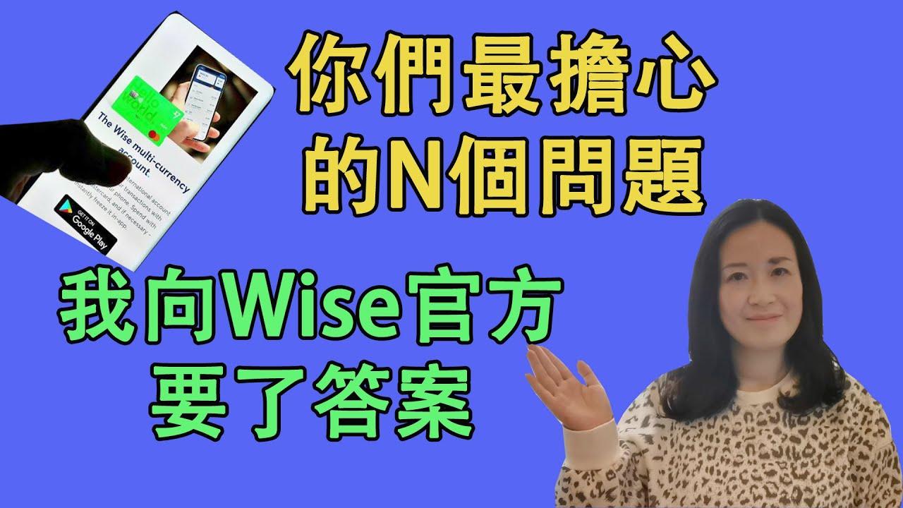 Download 你們最擔心的問題,我向Wise(原TransferWise)官方要了答案:VPN有影響嗎?什麼情況會被封號?人民幣匯款限額?Wise的實體卡和虛擬卡如何申請?(20210515第17期總46期)