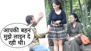 Aapki Bahan Line De Rahi Thi Prank On Collage Cute Girl By Desi Boy With Twist Epic Reaction