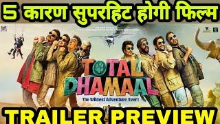 Total Dhamal  5 point Total Dhamal Blockbuster of the year Ajay devgn Anil Madhuri Ritesh
