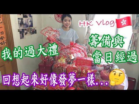 我的過大禮︱不專業過大禮儀式、流程與籌備︱香港vlog ︱Hong Kong vlog︱Chinese pre-wedding︱Ashley
