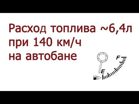 Расход топлива на 140 км/ч на Citroen C5 2.0 HDI