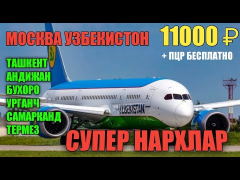 Москва Узбекистан Авиабилеты енг Арзон авиабилетларни мана топдик супер цена
