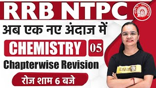Railway NTPC 2020 | Chemistry | By Shagun Ma'am | Class 05 | Chapterwise Revision Phase-4