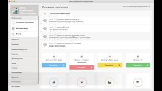 видео Автоматизация малого бизнеса обеспечивает эффективность управления предприятием.assino Россия