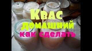 Квас // Ржаная закваска // Рецепт