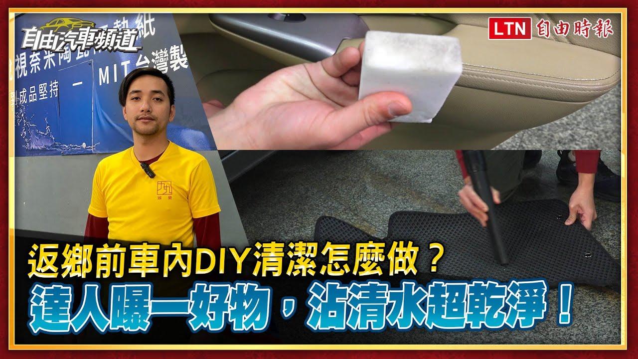 返鄉前車內DIY清潔怎麼做?  達人曝一好物,沾清水超乾淨!