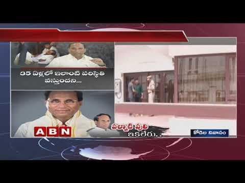 TDP Leaders Dhulipalla Narendra and Anand Babu Condolences To Kodela Siva Prasad | ABN Telugu teluguvoice