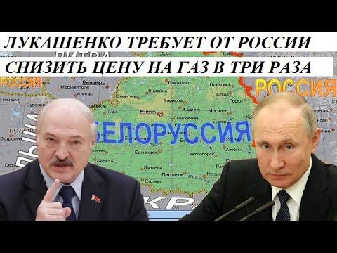 ЛУКАШЕНКО ТРЕБУЕТ ОТ РОССИИ СНИЗИТЬ ЦЕНУ НА ГАЗ В ТРИ РАЗА - НОВОСТИ МИРА