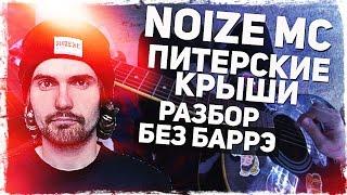 Как играть Noize MC - ПИТЕРСКИЕ КРЫШИ на гитаре БЕЗ БАРРЭ (Разбор, аккорды) Видеоурок