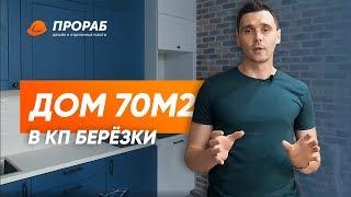 КП Березки Новолуговое Шолу үйге Жөндеу 70м2   ПРОРАБЫ