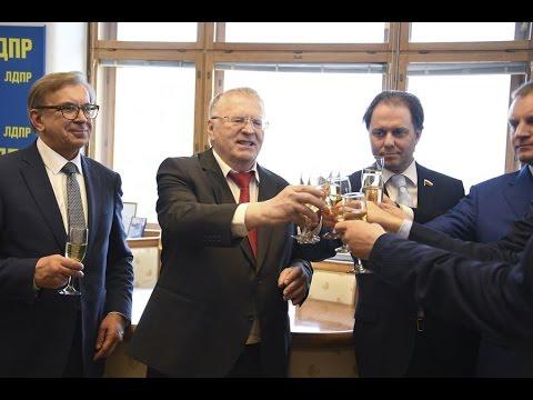 видео: Жириновский теперь пьет за Ле Пен