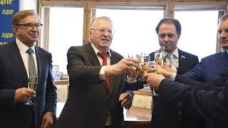 Жириновский теперь пьет за Ле Пен