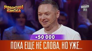 +50 000   Пока еще не слова, но уже и не Парубий   Рассмеши Комика новый сезон