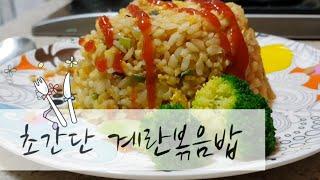 초간단 계란볶음밥 간단요리 고슬고슬 맛있는볶음밥 Ult…