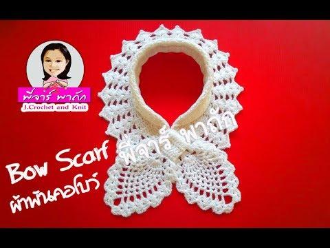 วิธีถักผ้าพันคอโบว์ โครเชต์ สอนทีละขั้นตอน ทำตามได้เลย (How to crochet scarf knot)
