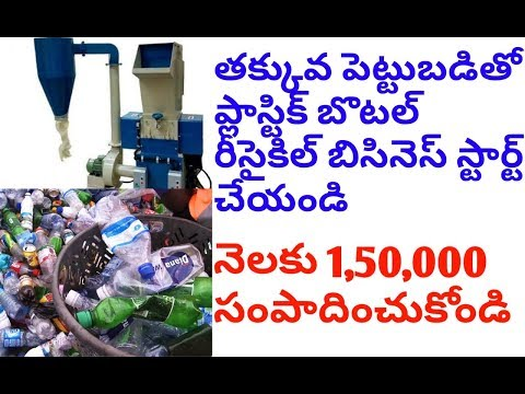 Plastic bottles recycling business in telugu