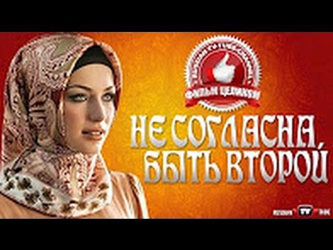 ФИЛЬМ СУПЕР «НЕ СОГЛАСНА БЫТЬ ВТОРОЙ!» Мелодрамы русские ...