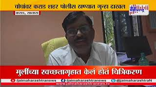At karad in ITI college 4 Boys did Pornography of the girl's