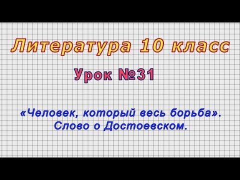 Литература 10 класс (Урок№31 - «Человек, который весь борьба». Слово о Достоевском.)