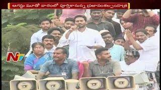 YS Jagan Padayatra at East Godavari | YS Jagan Completes 200 Days Praja Sankalpa Yatra | NTV