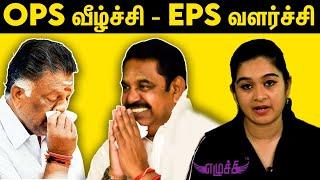 48 வருட அதிமுக வின் வரலாற்றில் மூன்றாவது முதலமைச்சர் வேட்பாளர் EPS – எழுச்சி மோனிகா