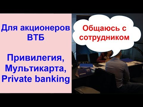 Привилегия, Мультикарта, Private Banking ... Сотрудник банка ВТБ рассказал на Дне инвестора