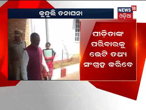 Kunduli Victim Suicide : National SC Commission in Koraput to collect the facts about the case