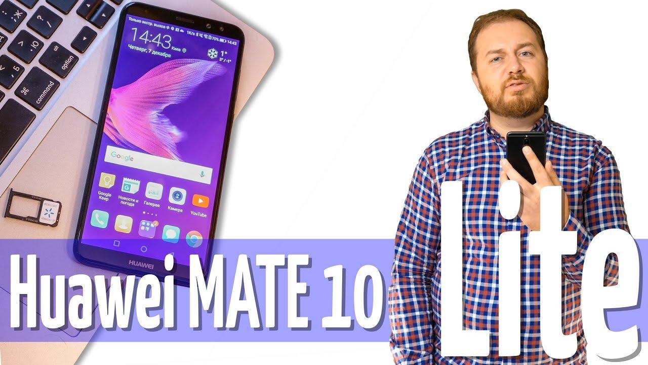 Обзор смартфона Huawei Mate 10 Lite. Двойная камера - вчерашний день!