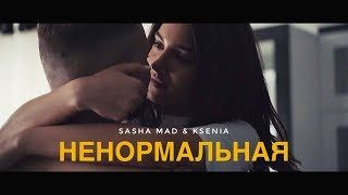 Смотреть клип Sasha Mad & Ksenia - Ненормальная